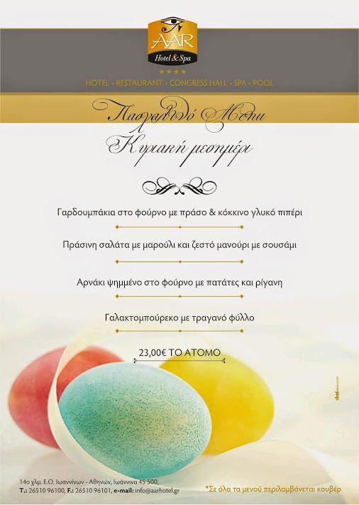 Easter - Menu - Sunday - Aarhotel - Boutiquehotel - Ioanninahotel - Sen5es - Restaurant - Ioannina - Epirus - Greece