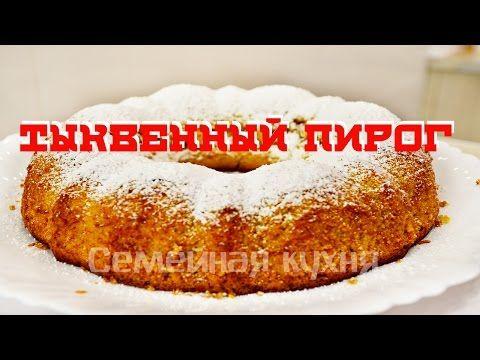 Ну, оОчень вкусный - Тыквенный Пирог! - YouTube