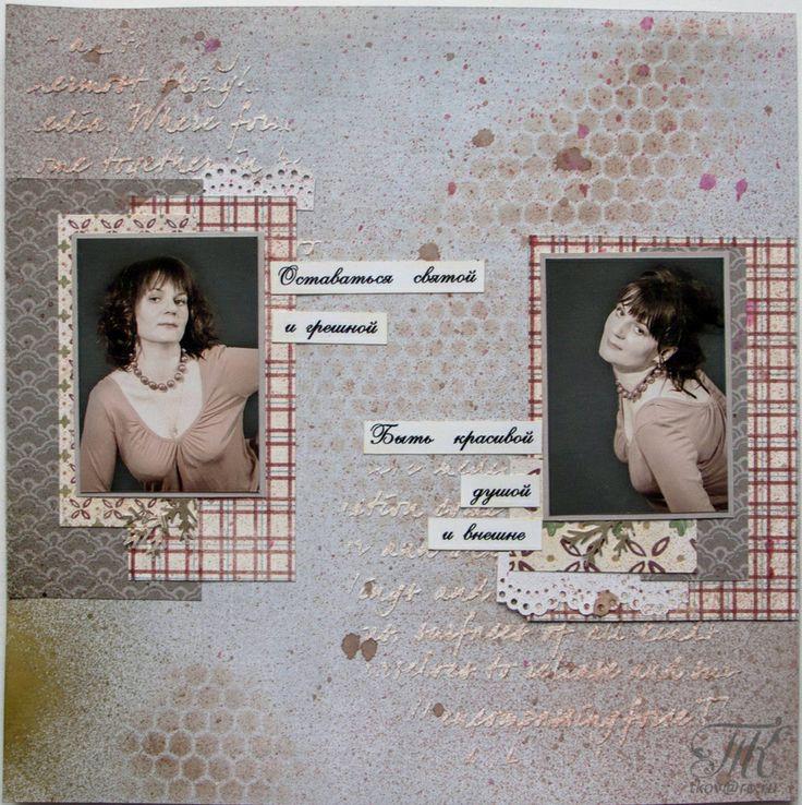 Скрапотерапия: Страничка в альбом про себя