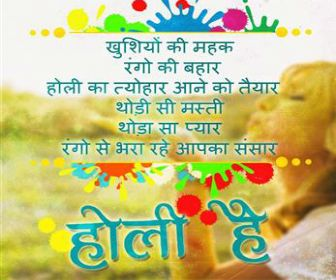 holi shayari in hindi for girlfriend holi shayari hindi funny holi quotes in hindi holi sms in hindi shayari happy holi shayari image shayari in hindi for holi funny holi shayari in hindi 140 words holi shayari in english