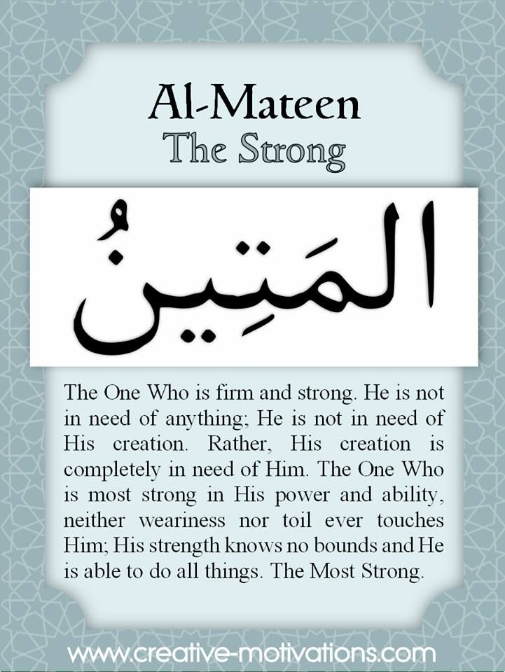 The 99 Countdown-- Day 71: Al Mateen. Follow on Facebook: http://on.fb.me/O4NQE7 --or-- http://on.fb.me/1hZhhCF