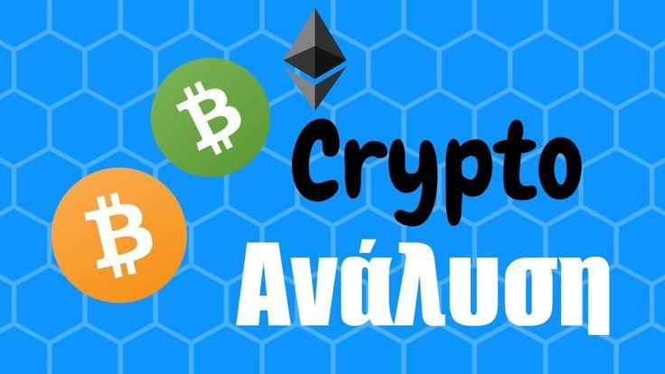 Crypto ανάλυση Market και Mining 👍