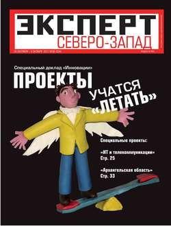 Скачать Эксперт Северо-Запад 38-2011 Редакция журнала Эксперт Северо-Запад FB2 EPUB TXT