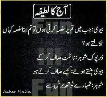 Urdu Latifay: Husband Wife Jokes in Urdu Fonts 2014 New, Urdu La...