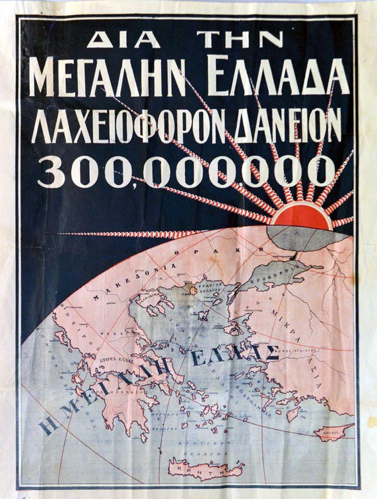 Δια την Μεγάλην Ελλάδα. Λαχειοφόρον δάνειον 300,000,000 1920