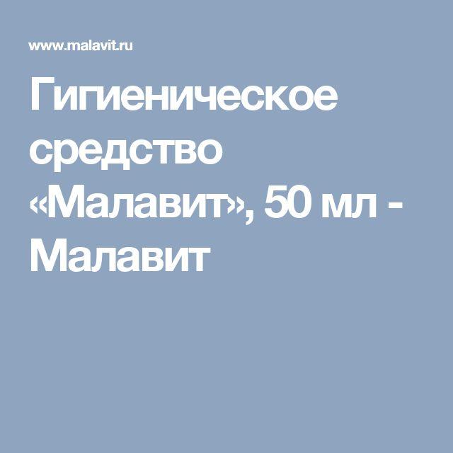 Гигиеническое средство «Малавит», 50 мл - Малавит