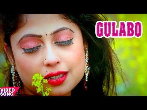 BHOJPURI NEW ROMANTIC SONG - गलब - Gulabo - Mohan Singh - Bhojpuri Romantic Songs 2017 new