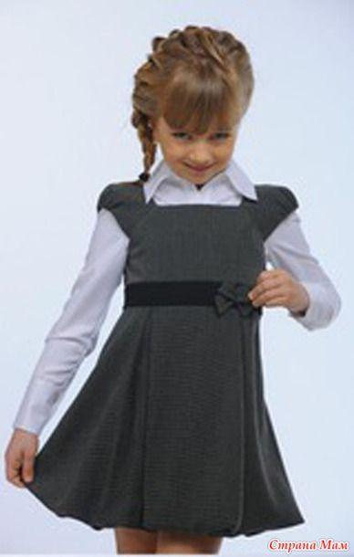 Моделируем для девочек. Школьный сарафан.+