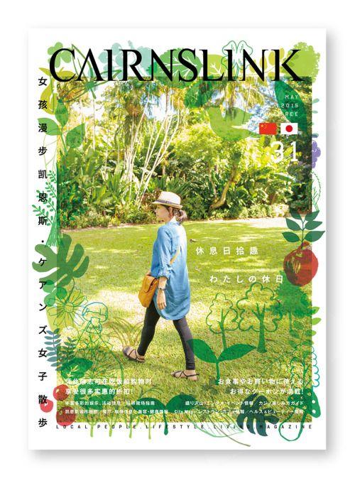 Cairnslink - Takabayashi Naotoshi
