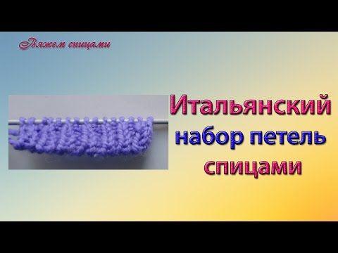 Набор петель с дополнительной нитью. - YouTube