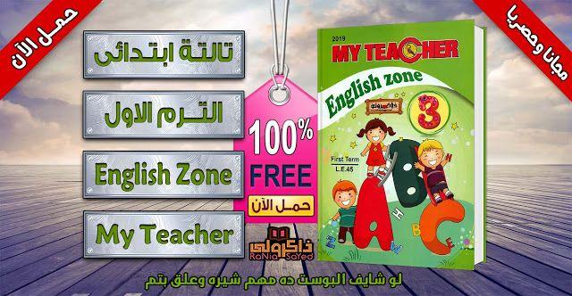 حصريا كتاب My Teacher في منهج English Zone للصف الثالث الابتدائي الترم الأول 2019 My Teacher Teaching English Teacher