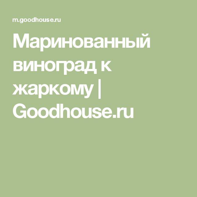 Маринованный виноград к жаркому | Goodhouse.ru