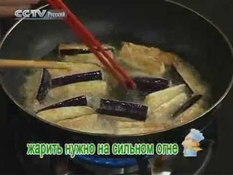 Китайская Кухня Баклажаны по-пекински