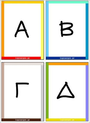 logouergon-MiniBlog: Εκτυπώστε τις δικές σας κάρτες γραμμάτων ή αριθμών...