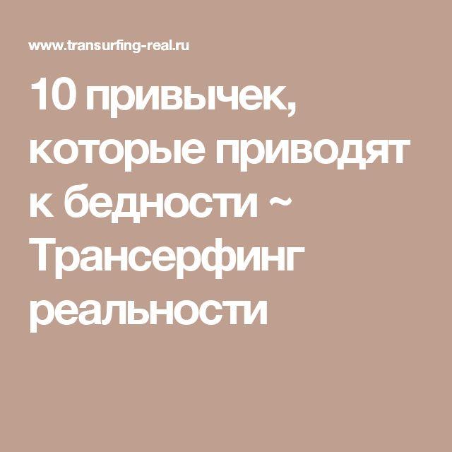 10 привычек, которые приводят к бедности ~ Трансерфинг реальности