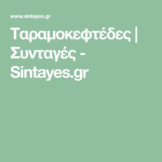 Ταραμοκεφτέδες | Συνταγές - Sintayes.gr