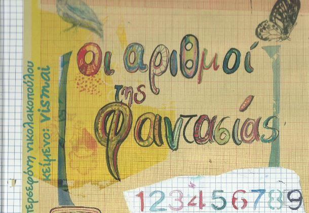 """Τίτλος: Οι αριθμοί της φαντασίας Κείμενο: Vismai Εικονογράφηση: Περσεφόνη Νικολακοπούλου Εκδόσεις: Άπαρσις """"Ποιος αριθμός έχει τόσο μεγάλη μύτη που μοιάζει με φ�"""