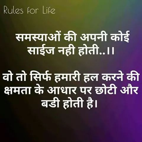 hindi thought of the day hindi thought thought in hindi aaj ka thought in hindi