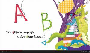 Τρελη τρελη Αλφαβητα
