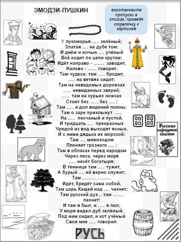 Сообщество учителей Intel Education Galaxy -> Эмодзи-Пушкин, танцы в Тригорском, бумажные блоги и другое...