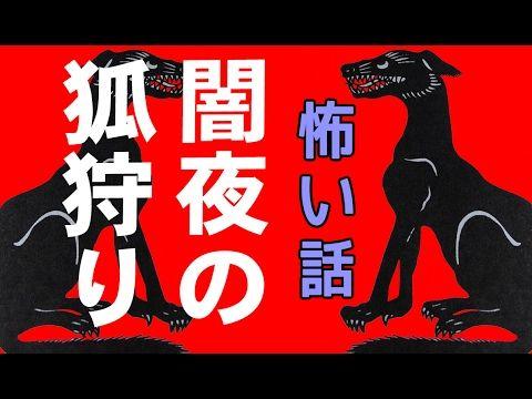 【怖い話】闇夜の狐狩り【朗読、怪談、百物語、洒落怖,怖い】