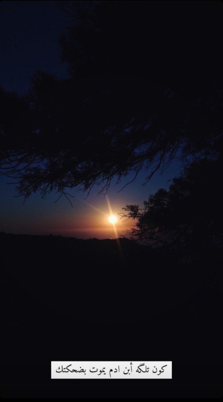 صور خلفيات رمزيات ولد وبنات ستوريات كتابات قتباسات شعر تصاميم انستا كتابات حزينه قتباسات حزينه In 2021 Celestial Outdoor Sunset