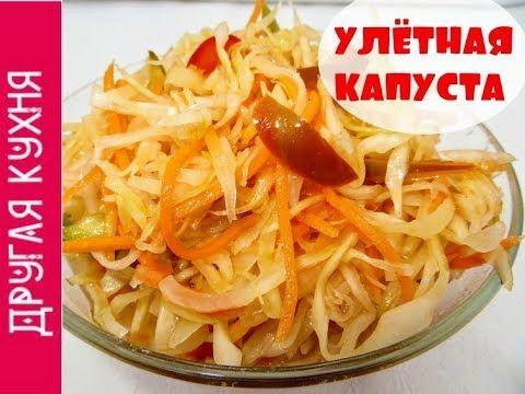 Улётная маринованная капуста! Проверено, ну очень вкусно! - YouTube