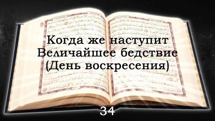 Священный Коран. Суры с 78 по 81