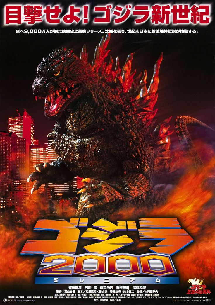 Godzilla 2000 > Millennium ゴジラ2000 ミレニアム | 1999 | directed by Takao Okawara 大河原 孝夫 | written by Hiroshi Kashiwabara 柏原寛司 | Toho Co., Ltd. 東宝株式会社