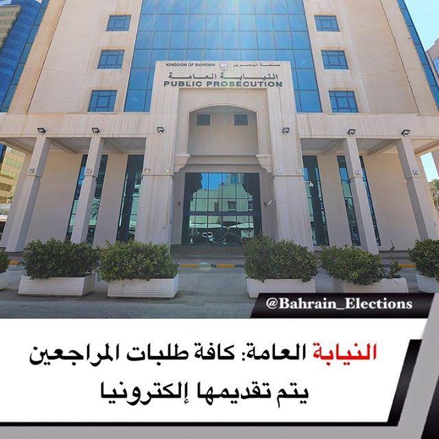 البحرين النيابة العامة كافة طلبات المراجعين يتم تقديمها إلكترونيا قامت النيابة مؤخرا بالإضافة إلى ذلك بتخصيص أرقام على ت House Styles Mansions House