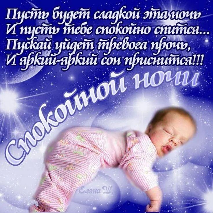 Открытки доброй ночи малыш, девочке года