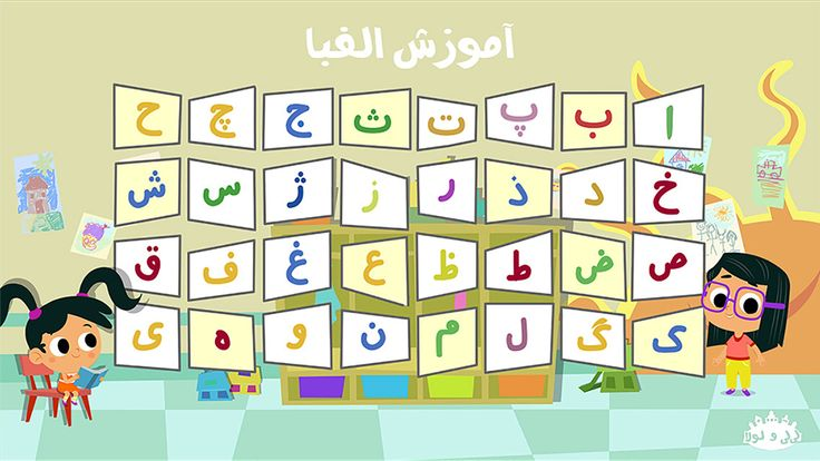 Lili & Lola . Learn The Persian Alphabet Learn the Persian (Farsi) Alphabet or Alefba. This game is ideal for children who are trying to learn the order of the Persian Alphabet and how to write each letter. The game features our fun characters Lili & Lola who are there to guide you through tracing each whole Alphabet Letter. Colorful images, great music, educational audio and lots of fun to play for any kid or adult who is trying to learn how to write the basic Persian alphabet. Brought to…