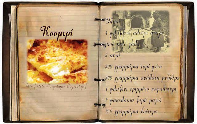 Συνταγές, αναμνήσεις, στιγμές... από το παλιό τετράδιο...: Πίτα κοσμιρί!