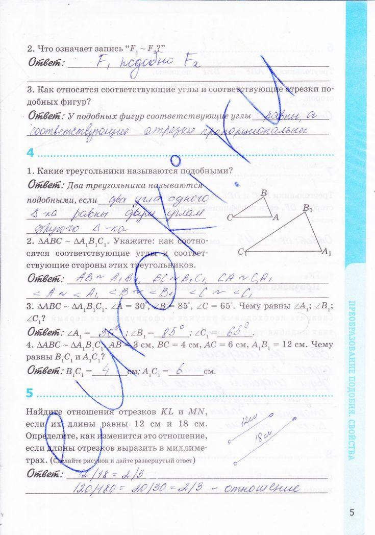 гдз 6 класс матем янченко