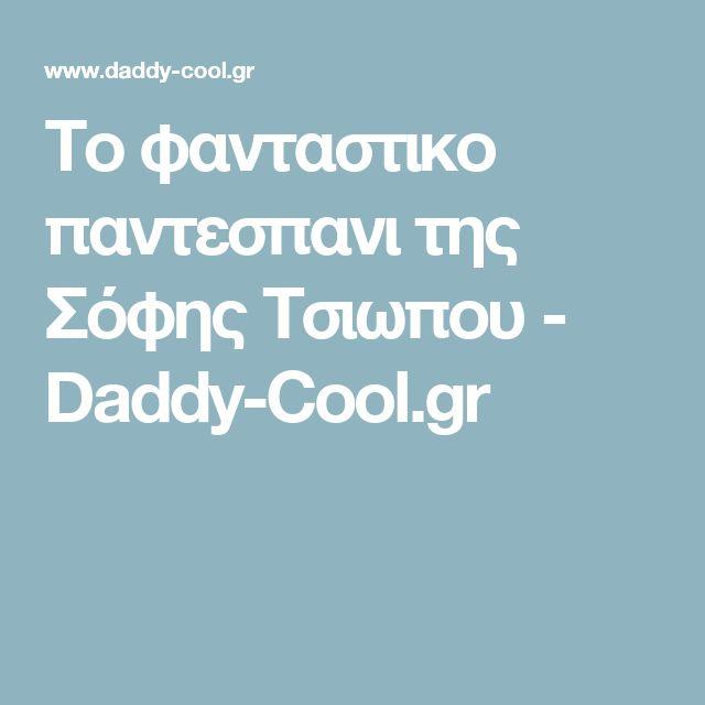 Το φανταστικο παντεσπανι της Σόφης Τσιωπου - Daddy-Cool.gr