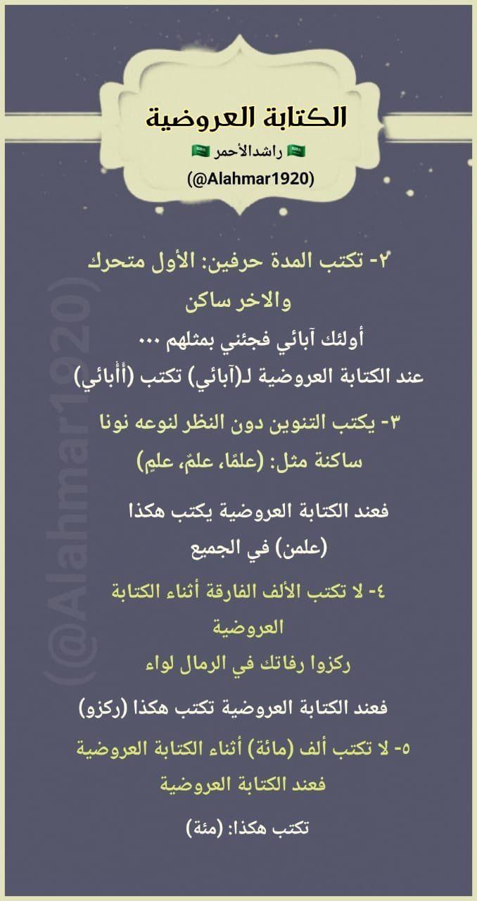 Pin By عباس حسن On علم العروض Arabic Langauge Arabic Language Language