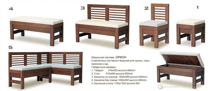 Купить уголок Орион Velvet Lux ( угол левый) в Москве оптом от производителя по доступной цене | «WoodCraft»