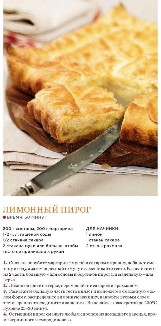 лимонный пирог из сметанного теста