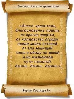 молитва в день рождения которая читается раз в год православная: 3 тыс изображений найдено в Яндекс.Картинках