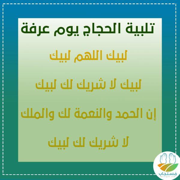 تلبية الحجاج يوم عرفة مكتوبة وتنزيل لبيك اللهم لبيك Mp3 الحرم المكي In 2020