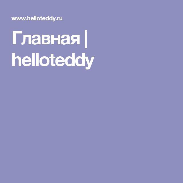 Главная | helloteddy