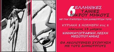skepseis & photos: Προβολή Ταινιών Μικρού Μήκους (Αθήνα)