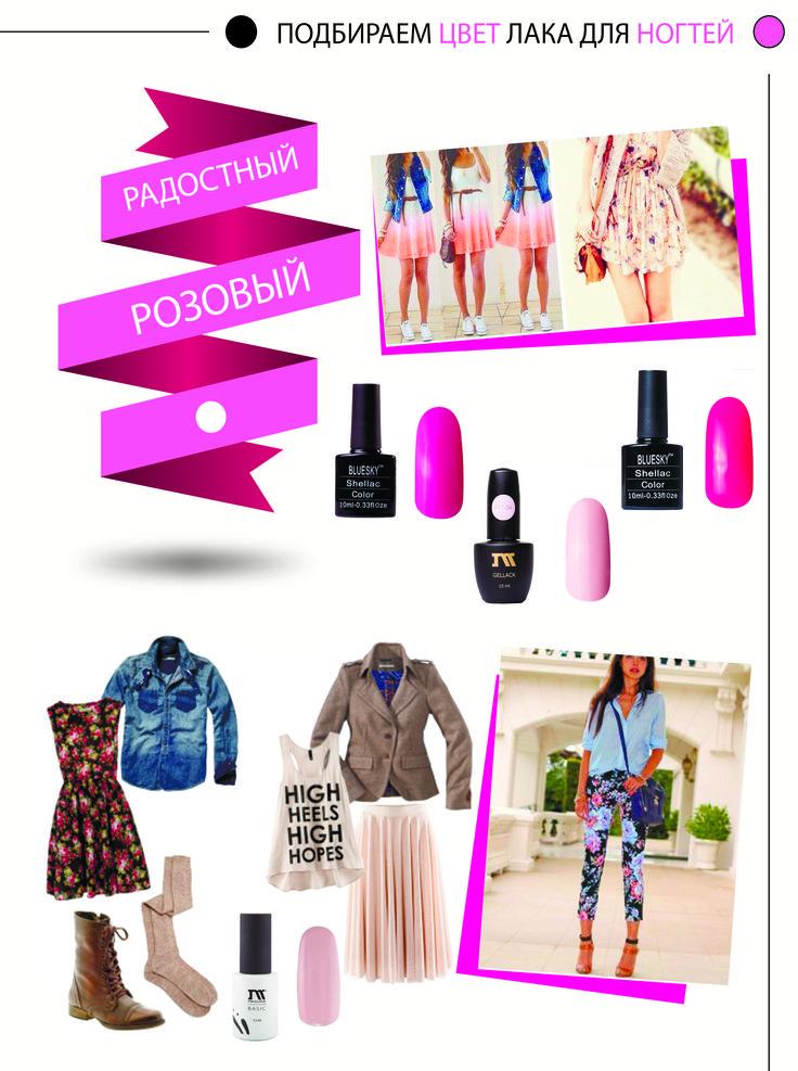Розовый и его оттенки. Подбираем цвет лака для ногтей. Sweet pink! Choose the color of nail polish. TOP tips & beauty hacks by KrasotkaPro. #KrasotkaPro #КрасоткаПро #Manicure #Маникюр #Nails #Nailpolish #color #pink #outfits #fashion #лак #цвет #розовый