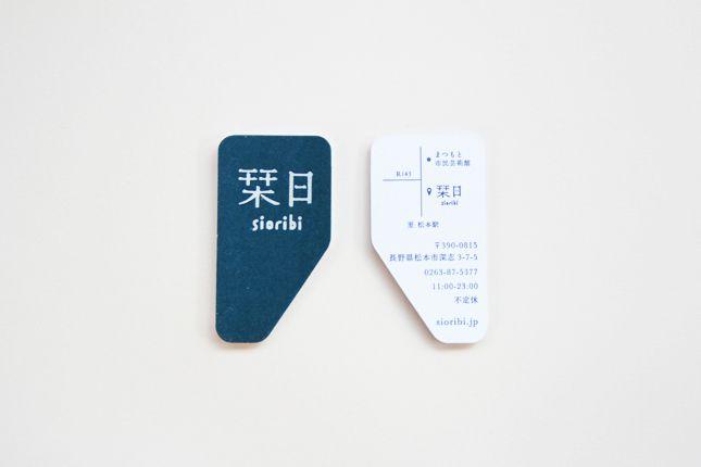 shioribi01