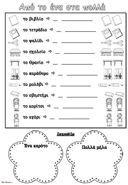 Φύλλα Εργασίας για το Βασικό Λεξιλόγιο (Β΄ Μέρος)