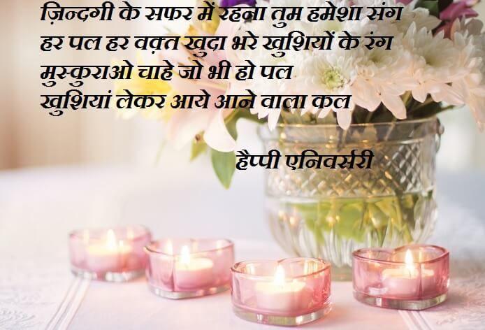 Marriage Anniversary Hindi Shayari Wishes Images In 2020 Happy Anniversary Quotes Marriage Anniversary Quotes Anniversary Quotes For Parents