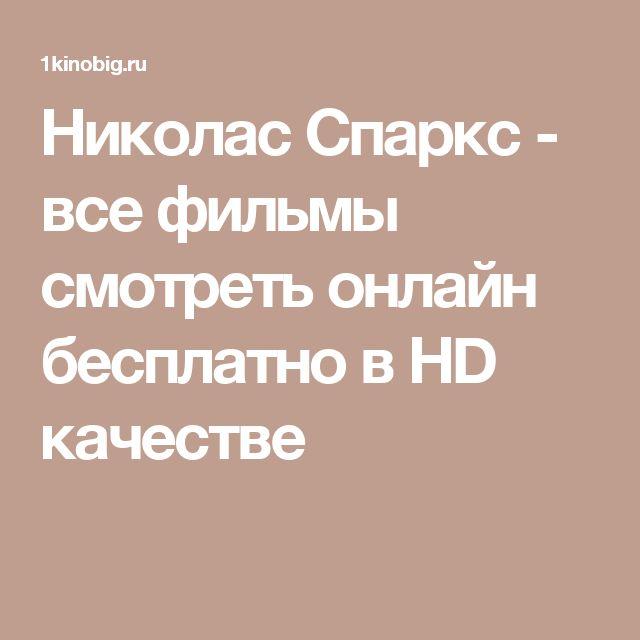Николас Спаркс - все фильмы смотреть онлайн бесплатно в HD качестве
