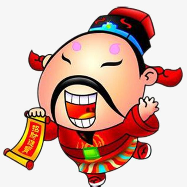 wealth kung hei fat choy, God Of Wealth, Fortuna\'s Day, Gong Xi Fa Cai PNG Image