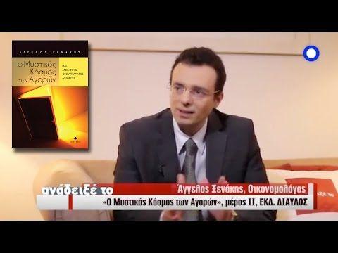 Η σχέση της επιτυχίας με την αποτυχία από τον Άγγελο Ξενάκη, οικονομολόγο, σύμβουλο επιχειρήσεων και συγγραφέα του βιβλίου Ο ΜΥΣΤΙΚΟΣ ΚΟΣΜΟΣ ΤΩΝ ΑΓΟΡΩΝ των Εκδόσεων Δίαυλος. Περισσότερα για το βιβλίο http://www.diavlos-books.gr/product/661/o-mystikos-kosmos-ton-agoron-pos-agorazoyn-oi-epaggelmaties-agorastes-