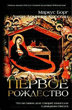 издание 2009 г. Первое Рождество
